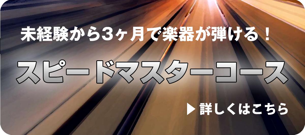 スピードマスター