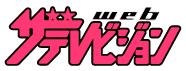 テレビジョン