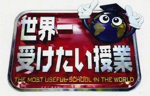 世界一受けたい授業